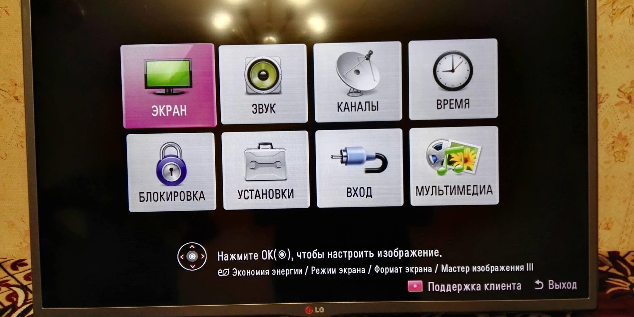 Ремонт подсветки в телевизоре LG 32LB582V. Доработка блока питания EAX65391401 LGP32-14PL1. Инструкция по ограничению тока.
