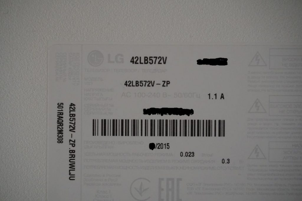 Ремонт подсветки в телевизоре LG 42LB572V