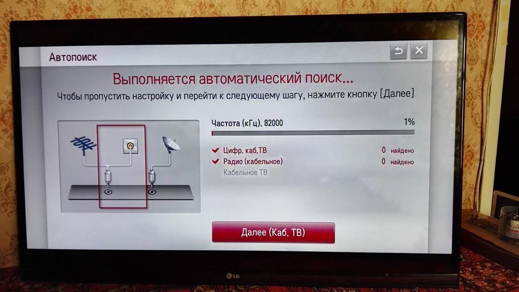 Как настроить цифровые кабельные каналы на телевизоре LG 42LM640S