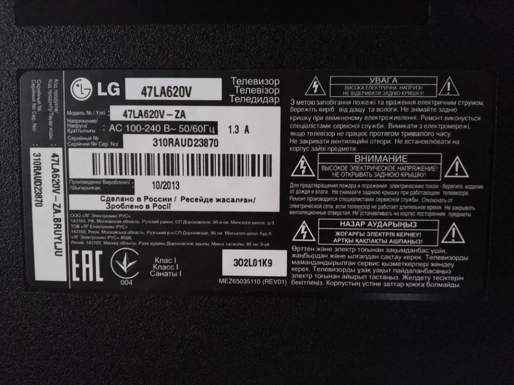 Ремонт подсветки телевизора LG 47LA620V.