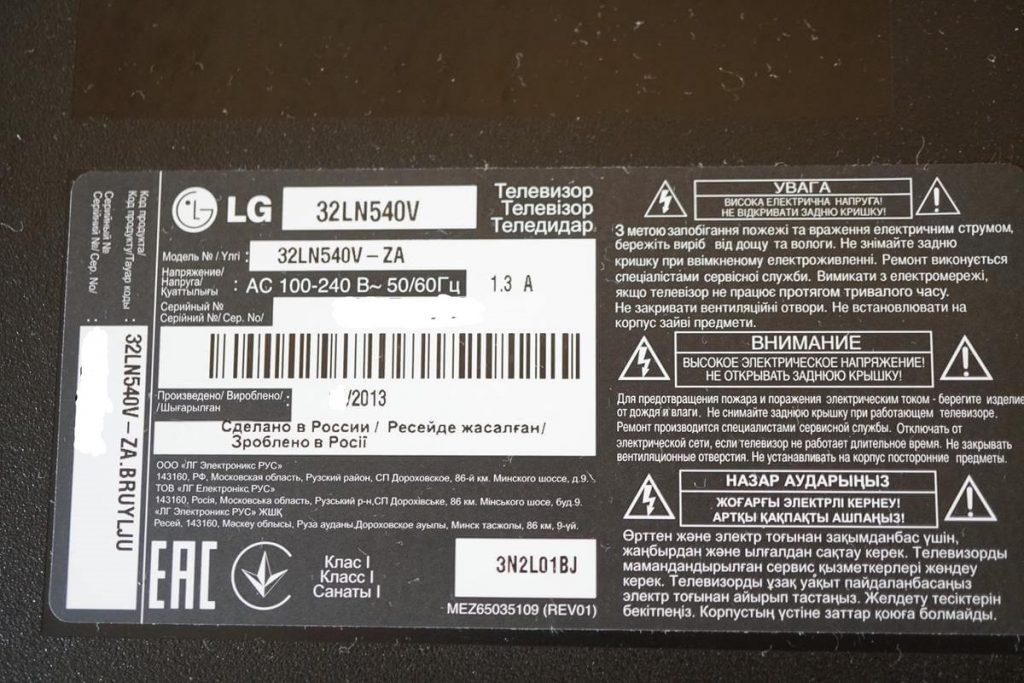 Ремонт подсветки телевизора LG 32LN540V