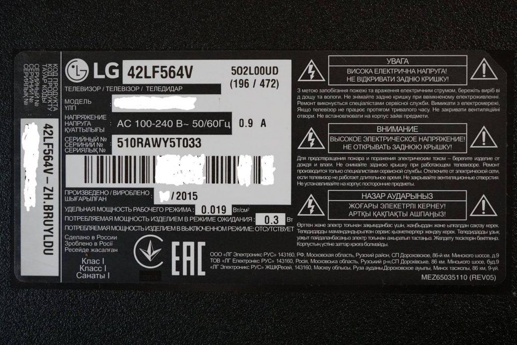 Ремонт подсветки телевизора LG 42LF564V. Доработка блока питания EAX66203001 (1.6) LGP3942D-15CH1 PLDF-L402A 3PCR00846C  (ограничение тока подсветки).