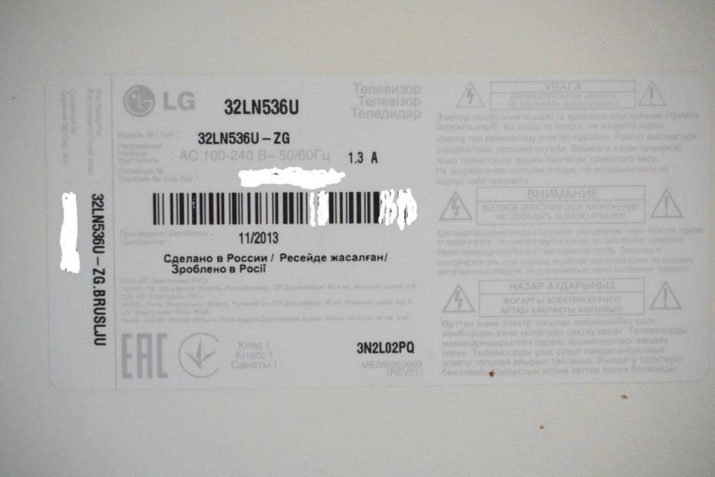 Ремонт подсветки телевизора LG 32LN536U. Доработка блока питания EAX64905001 LGP32-13PL1 (ограничение тока подсветки).