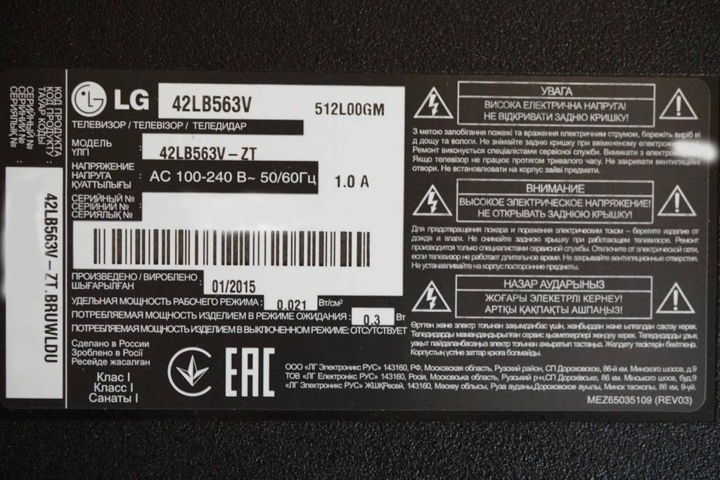 Ремонт подсветки (нет изображения) телевизора LG 42LB563V. Ограничение тока подсветки (доработка)блока питания EAX65423701.